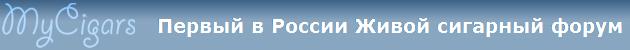 MyCigars.Ru Первый в России Живой сигарный форум